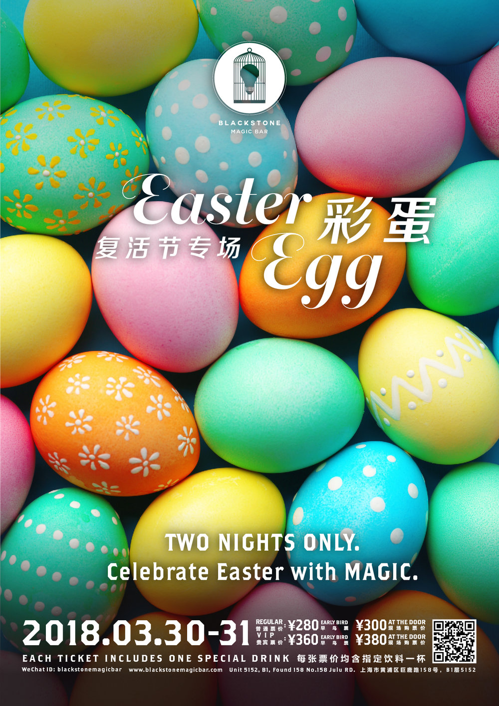 Blackstone LIVE - 复活节特别演出《Easter Egg》