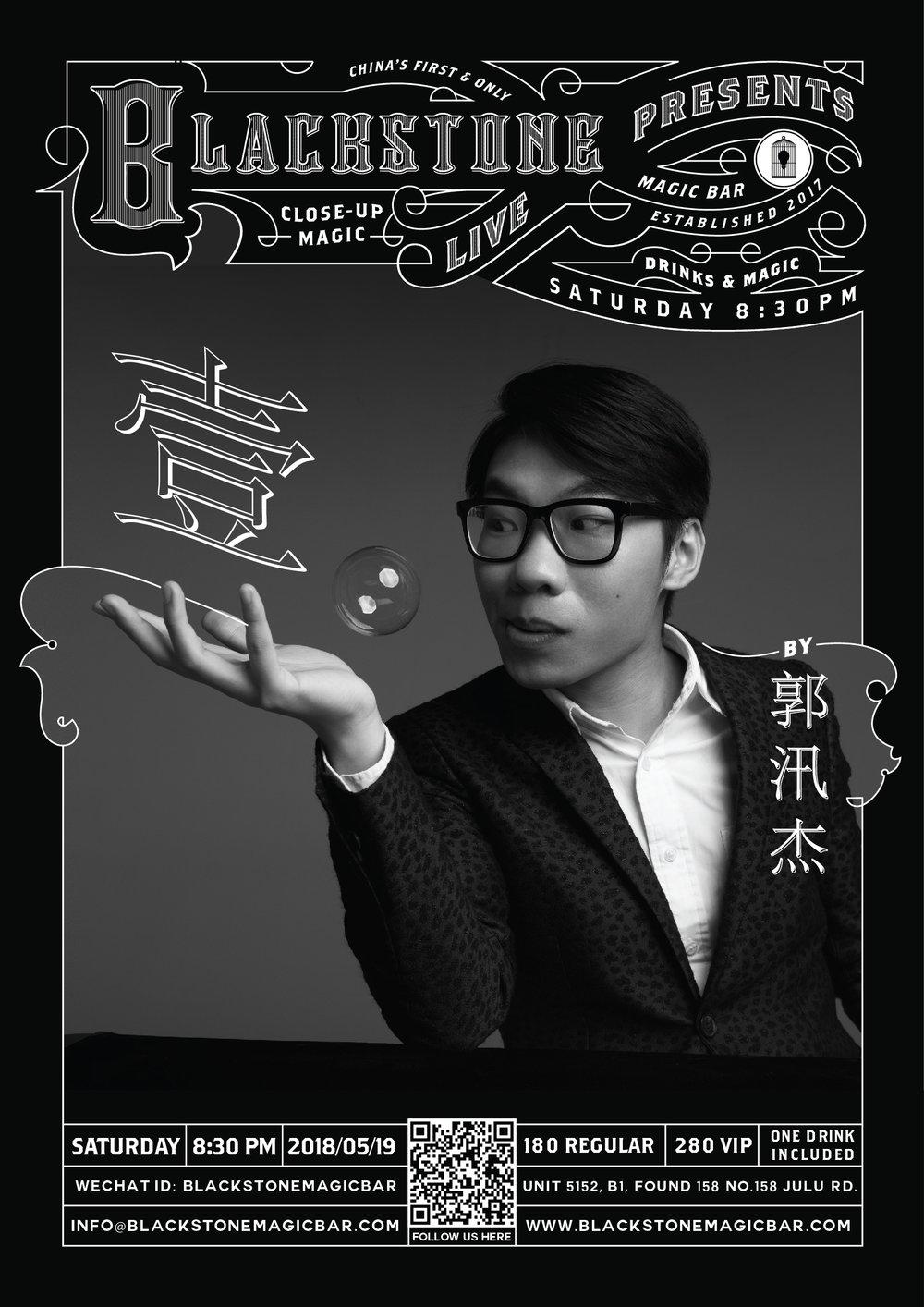 BLACKSTONE LIVE - 超凡魔术师 郭汛杰《壹》