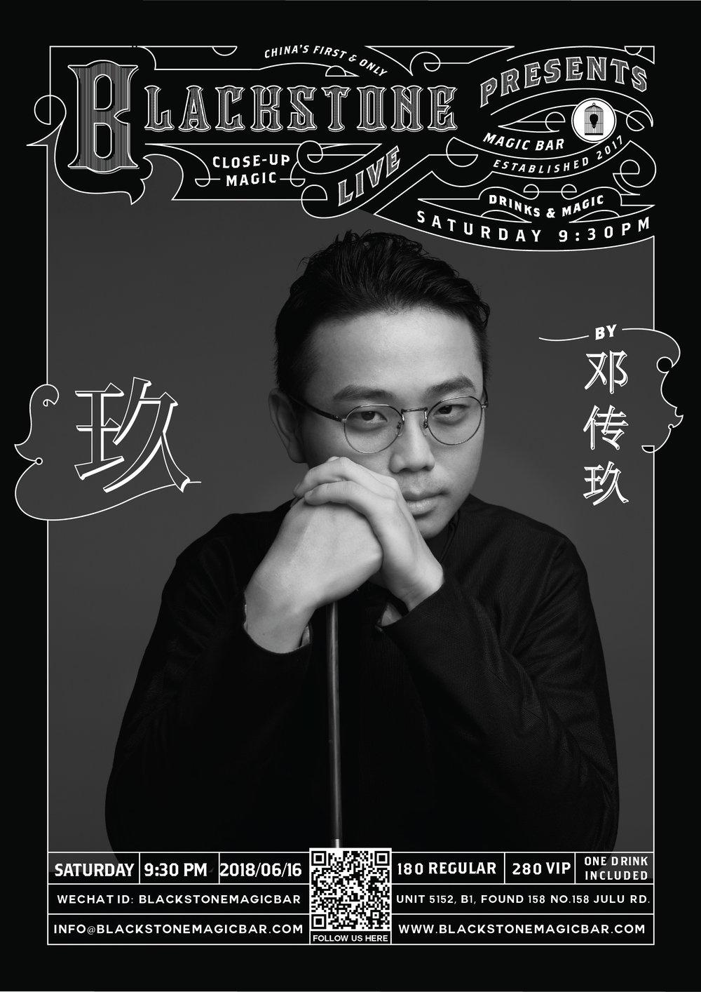 Blackstone LIVE - 邓传玖