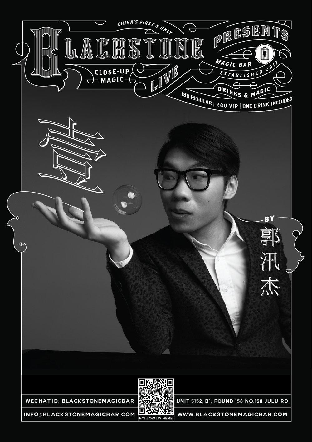 BLACKSTONE LIVE - 超凡魔术师 郭汛杰