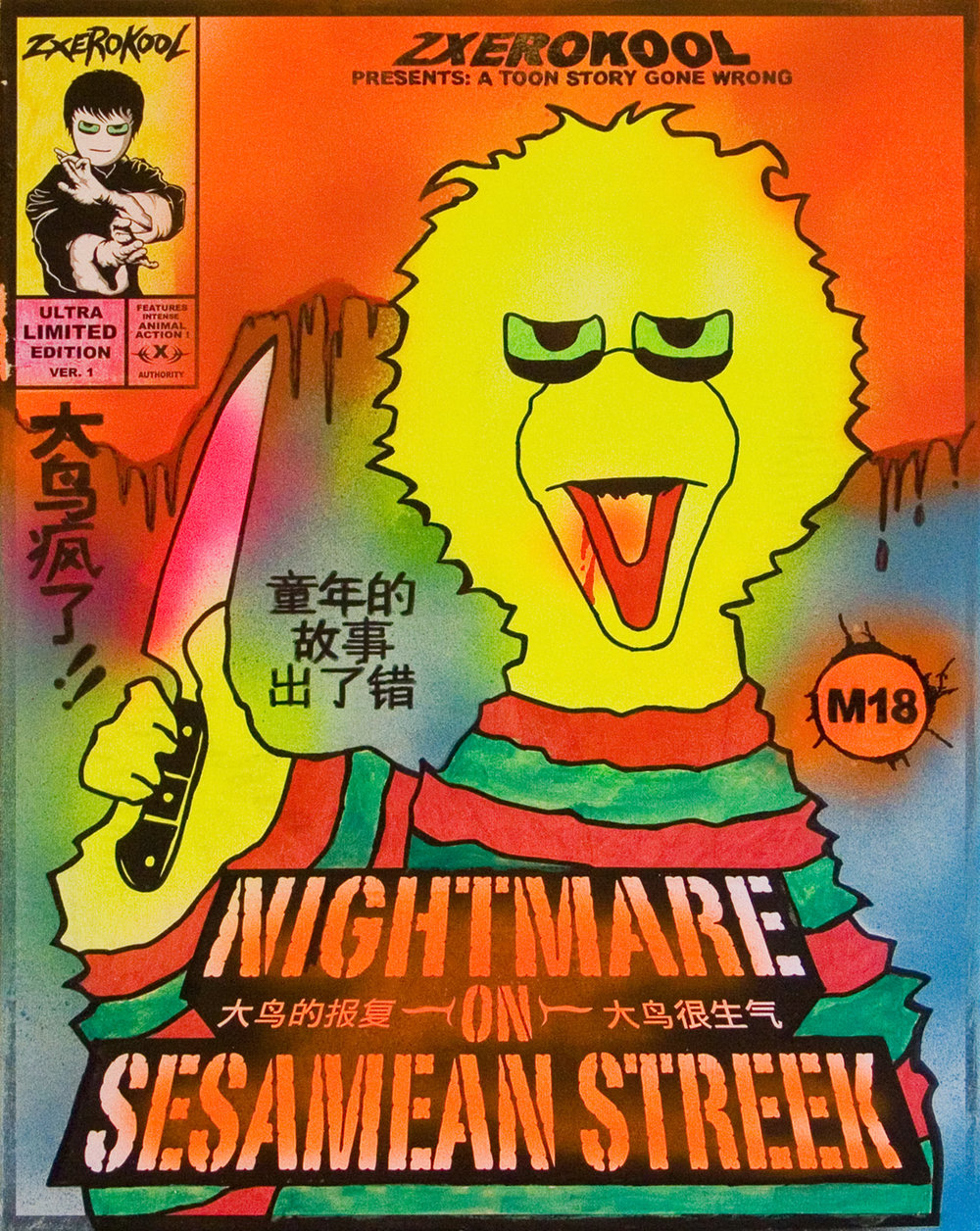 Nightmare on Sesamean Streek