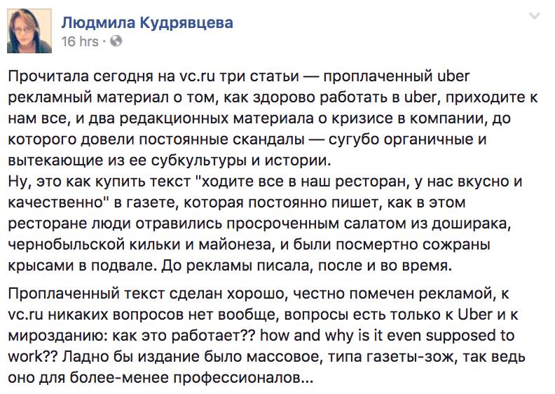 Журналист и специалист в области медиа Людмила Кудрявцева задается тем же вопросом