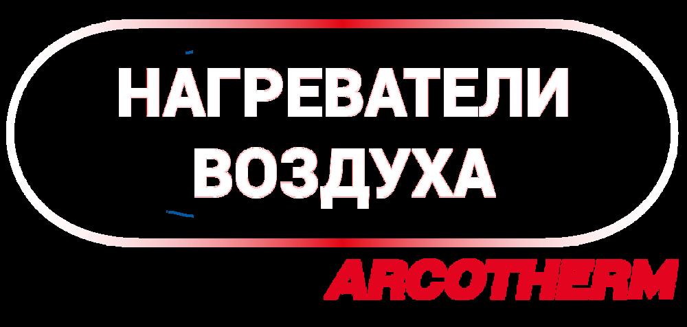 PULSANTE-ARCOTHERM_RU_copia.png