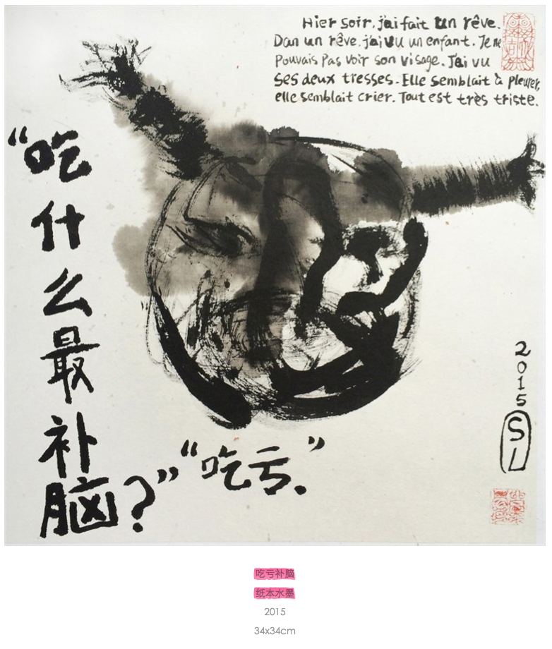shan liang ink on rice paper4.png