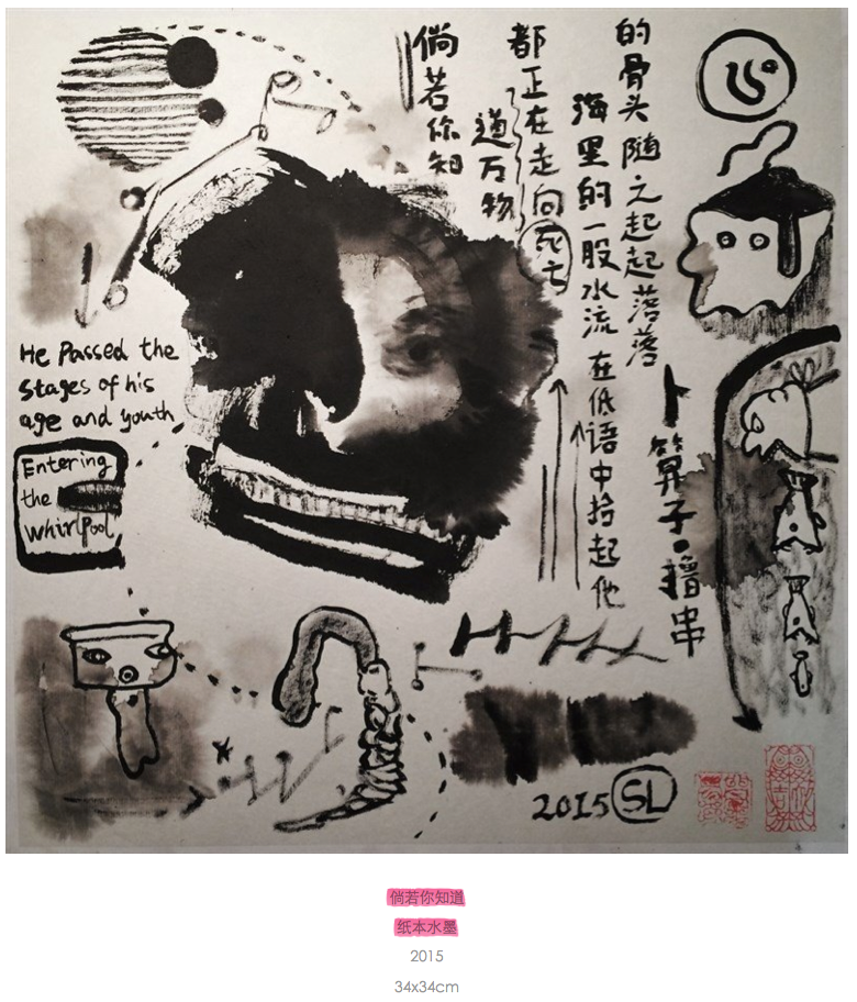 shan liang ink on rice paper25.png