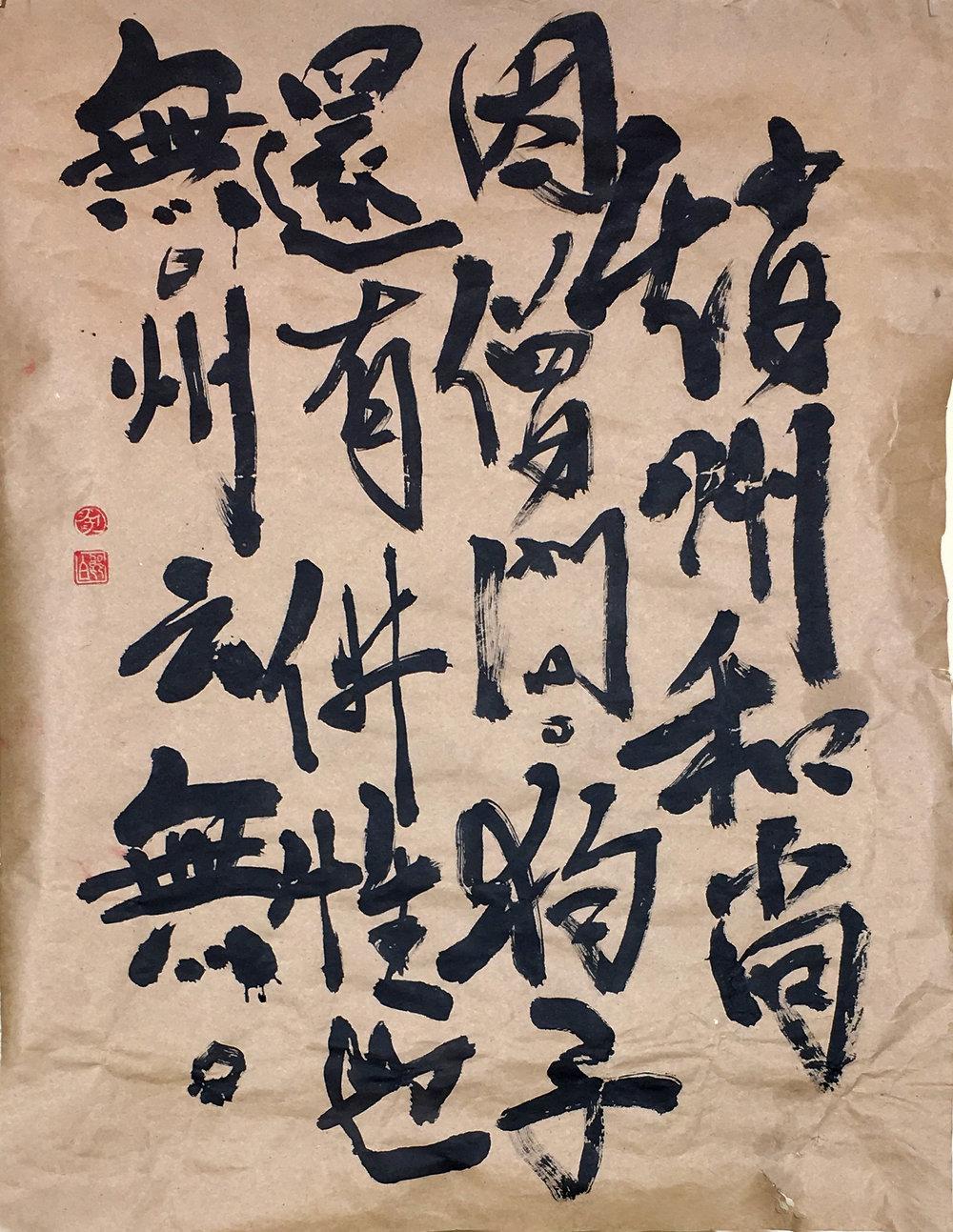 "The monk asked Joshu, ""Does a dog have Buddha nature?"" Joshu said ""MU!"""