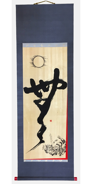 Yankee Yakuza Mu - Calligraphy on antique silk by Pamela Rickard; art by Andrew Browne.57