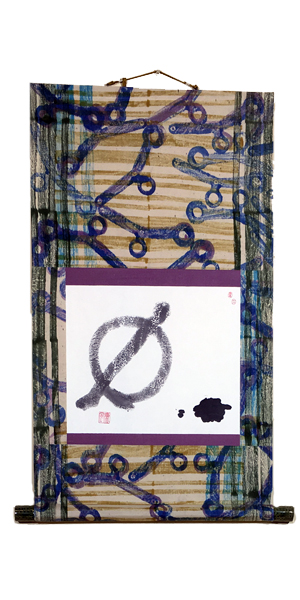 Null Set Ensō - Robin Hartshorne33.5