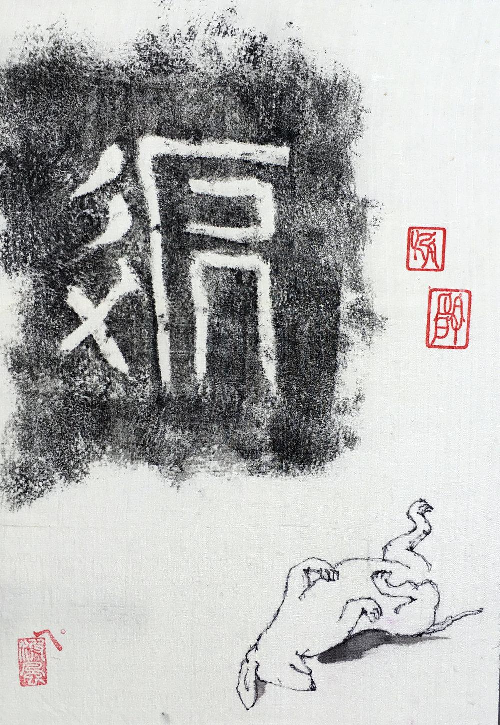 tangut script MU