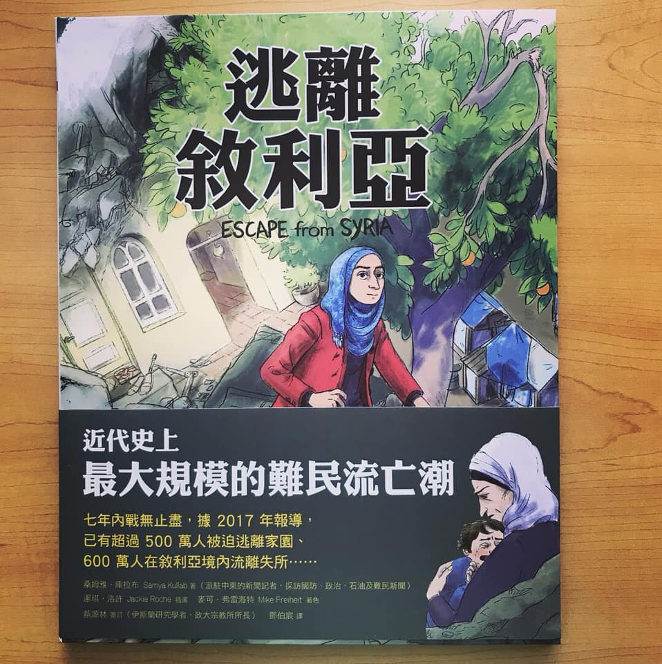 ESCAPE FROM SYRIA translation in simplified Chinese.
