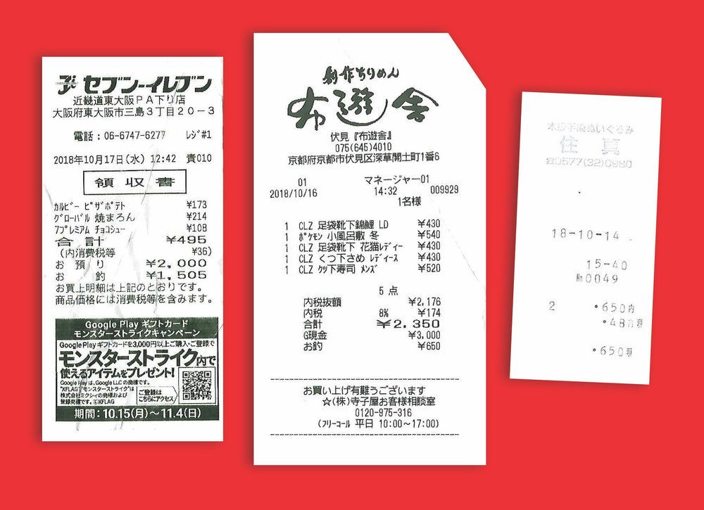 JAPANESE RECEIPTS No. 1