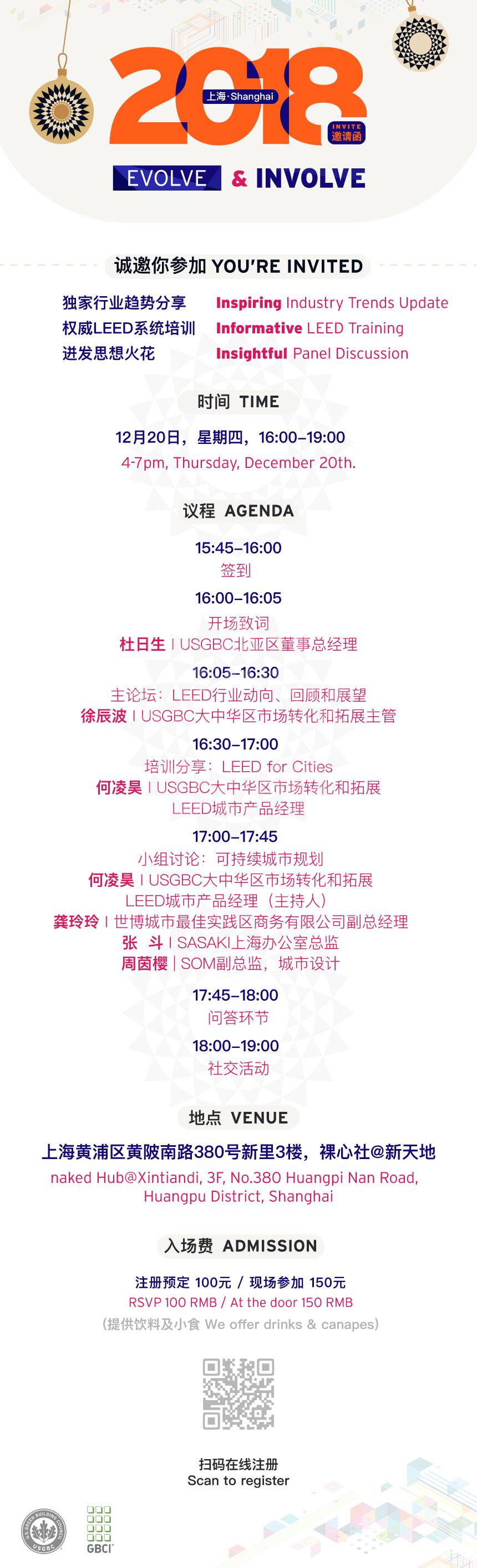 usgbc event.jpeg