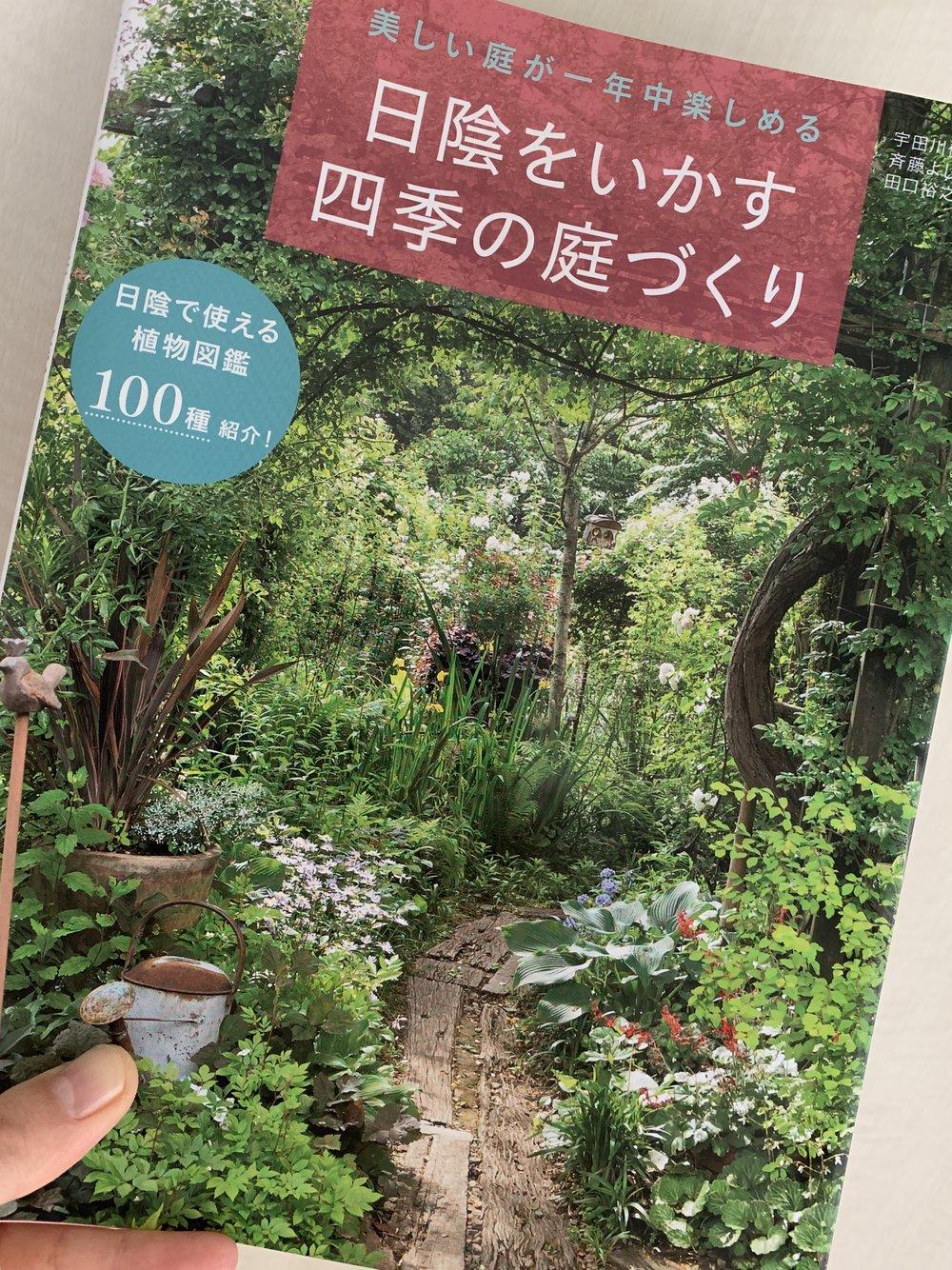 「美しい庭が一年中楽しめる 日陰をいかす四季の庭づくり」  (家の光協会)2019