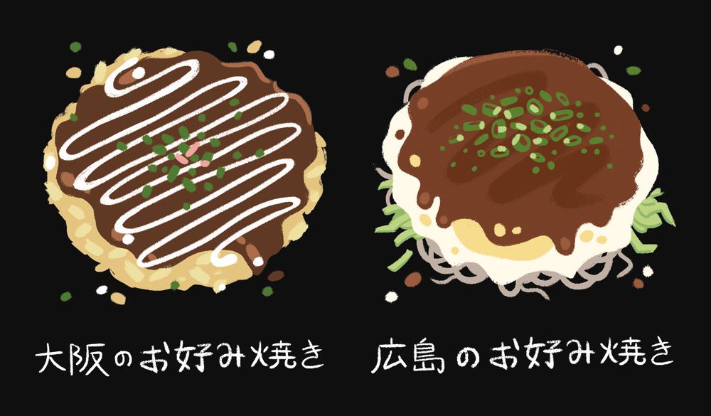 Osaka okonomiyaki versus Hiroshima okonomiyaki.大阪のお好み焼きと広島のお好み焼き。