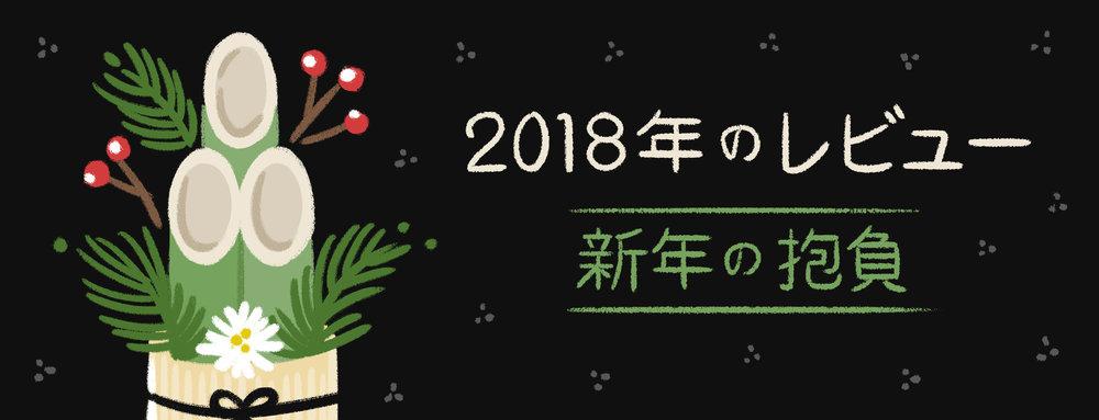 2018-Banner.jpg