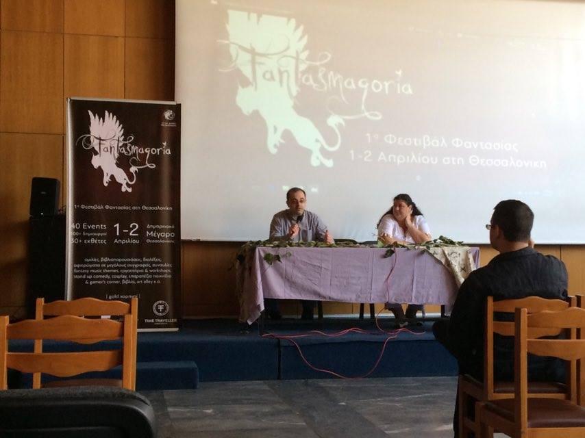 Ομιλία «Άρπη θα πει δρεπάνι». Η συγγραφική ομάδα Άρπη παρουσιάζει τα βιβλία της και τα μελλοντικά της σχέδια για περισσότερη κι ελληνικότερη λογοτεχνία του φανταστικού, Ομιλητές: Ευθυμία Δεσποτάκη, Ελευθέριος Κεραμίδας