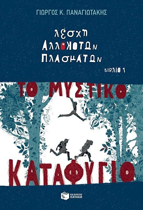 to-mystiko-katafygio-9789601673561-1000-1241578.jpg