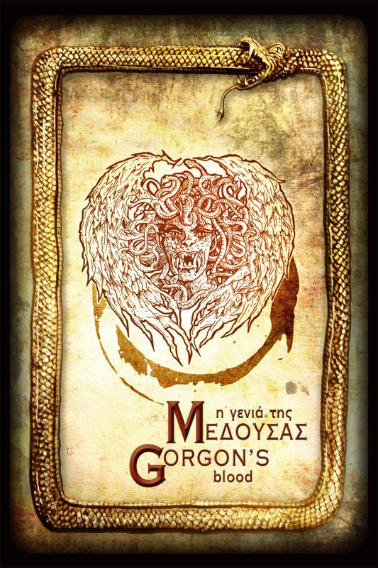 Η Γενιά της Μέδουσας, της Βάλιας Καπάδαη (1).jpg