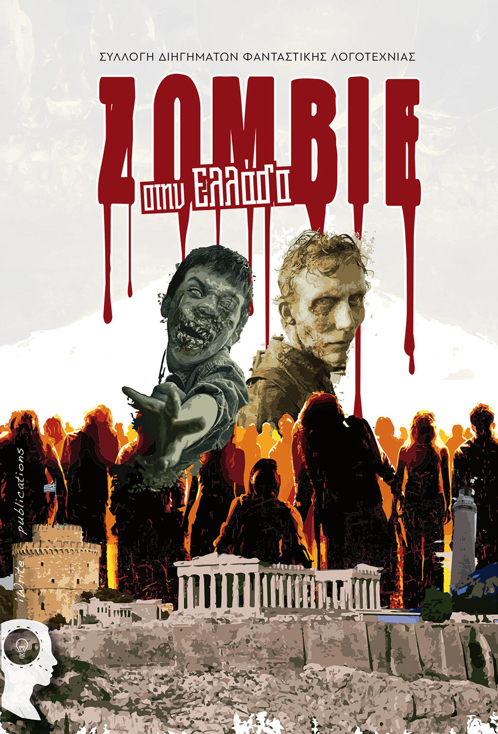 zombi-stin-elladacover.jpg