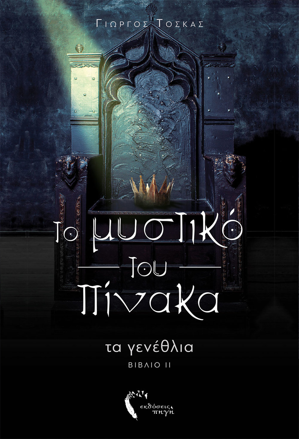 mistiko-pinaka-2cover.jpg