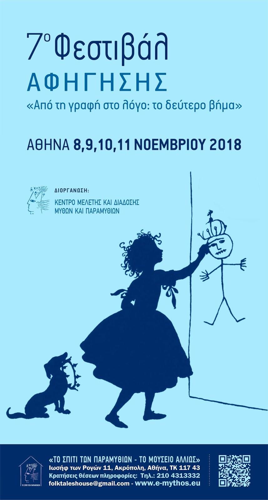 afisa-afhghsh2018-01.jpg