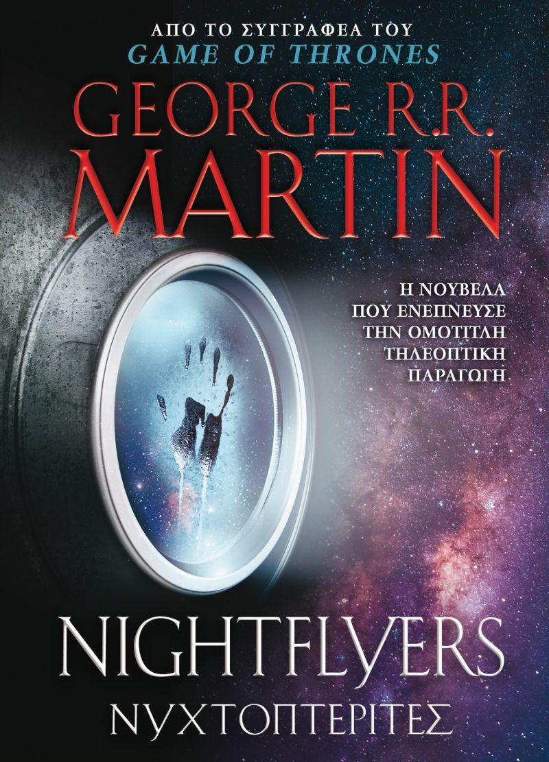 NIGHTFLYERS-NYXTOPTERITES_MARTIN_2019.jpg