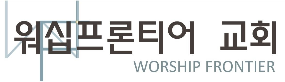 Worship Frontier Church
