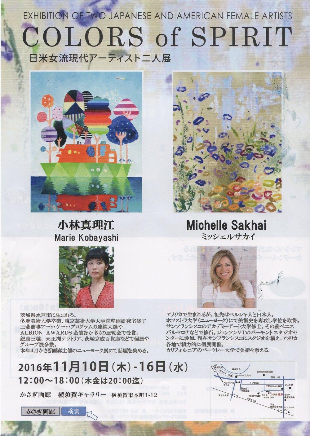 COLORS OF SPIRIT - Two person exhibitionOn view November 19-30, 2016Gallery Kasagi, Japan1-12 Honcho, Yokosuka-ish, Kanagawa Prefecture, Japan