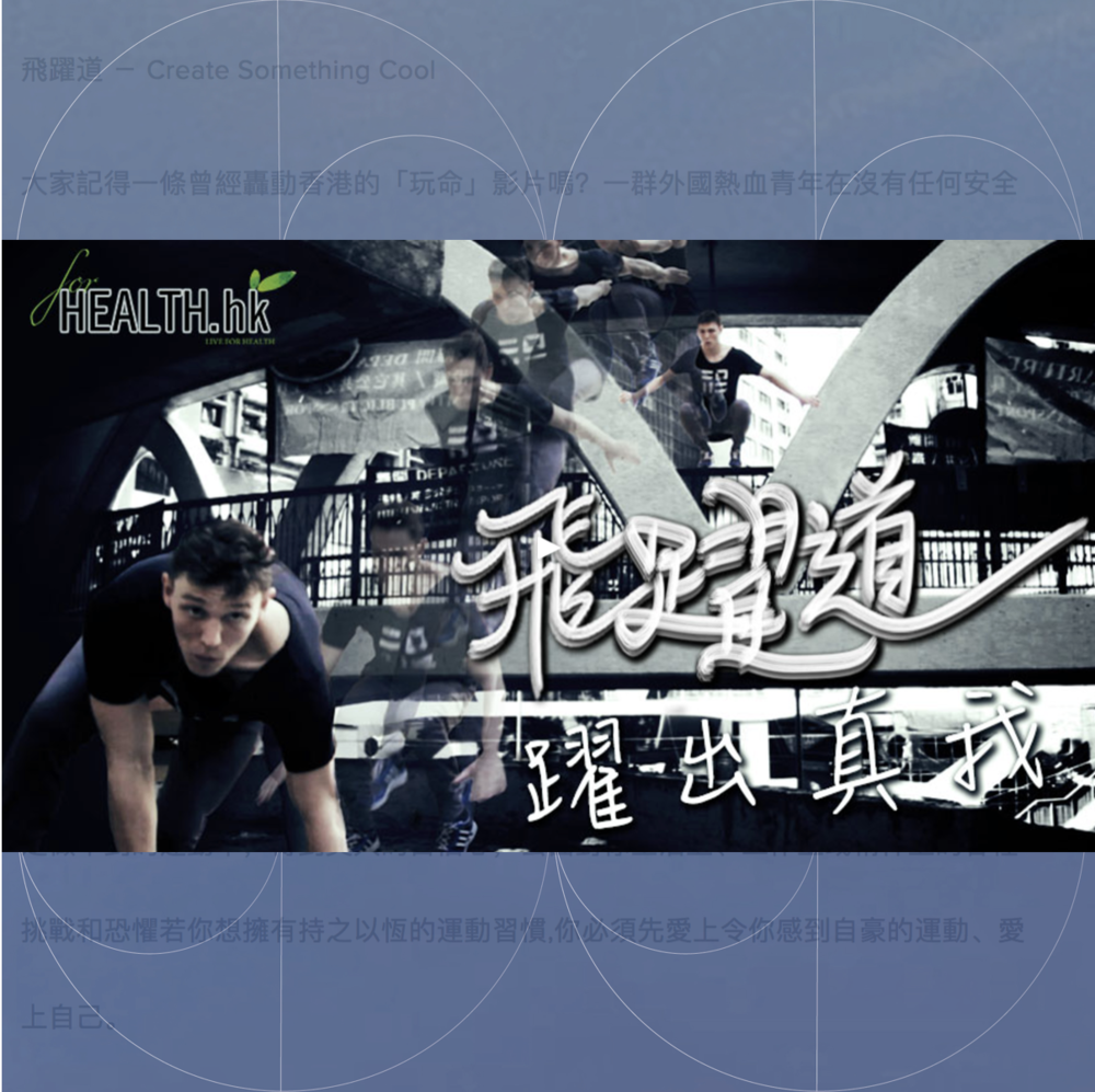 forHEALTH.hk - SharedSpace Fitness 總監-Aaron Martin , 超過十年熱衷於 Parkour 運動,他表示Parkou是有效率地越過障礙物的一種行為藝術。  SharedSpace Fitness Director, Aaron Martin, has over 10 years of experience practising Parkour, and believes in Parkour as an efficient method of overcoming physical obstacles.