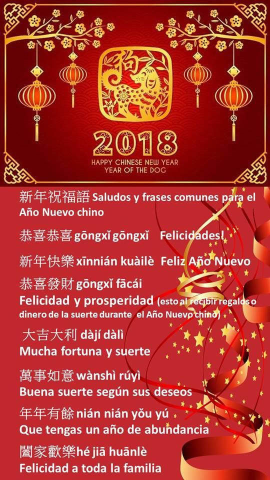 Frases Para Año Nuevo Chino新年祝賀詞 Academia Profesional