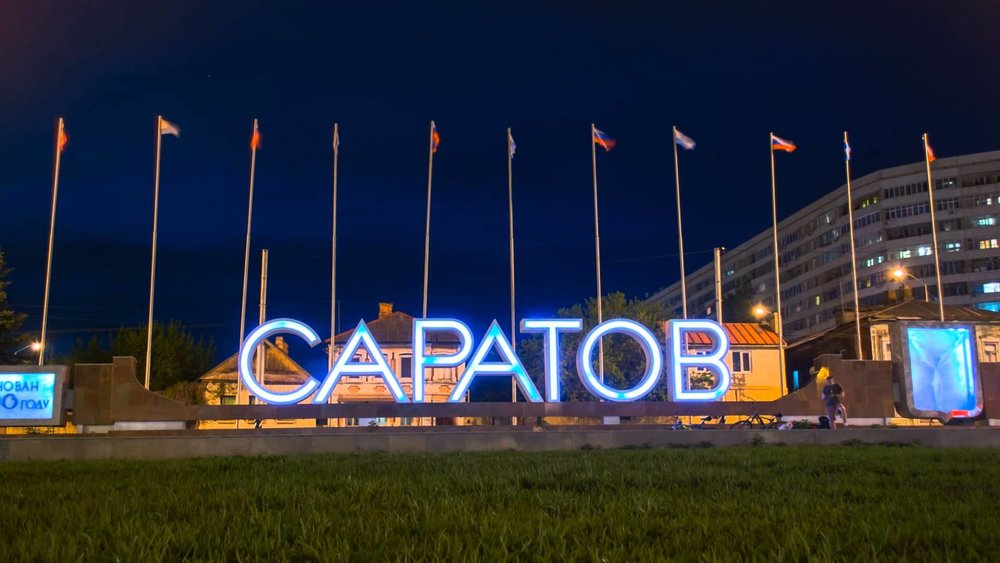 В Саратове -