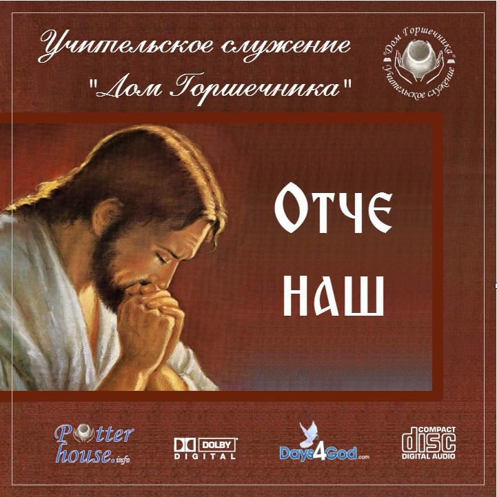MolitvaGospodn.jpg
