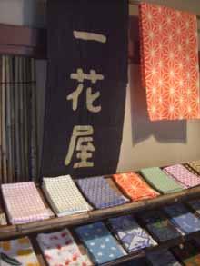 ichigeya01.jpg