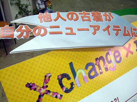 xchangeecopro01.jpg