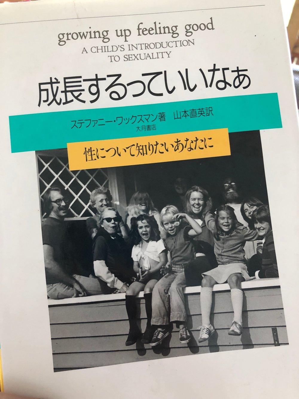 数年前にプレゼントで頂いた、この本も、とても良かったです。でももう絶版かもしれないそうです、、、。