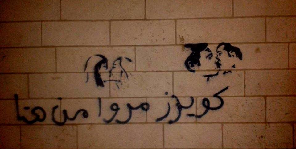 Photo via al Qaws Facebook Page