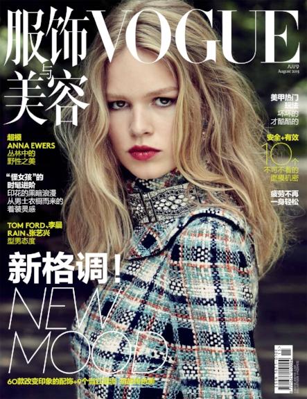August 2015 cover.jpg