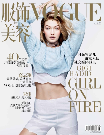 March 2016 Cover.jpg