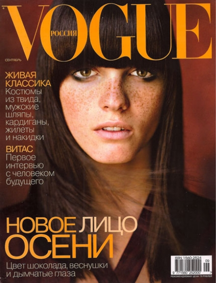 Vogue Cover vadukul:resizing.jpg