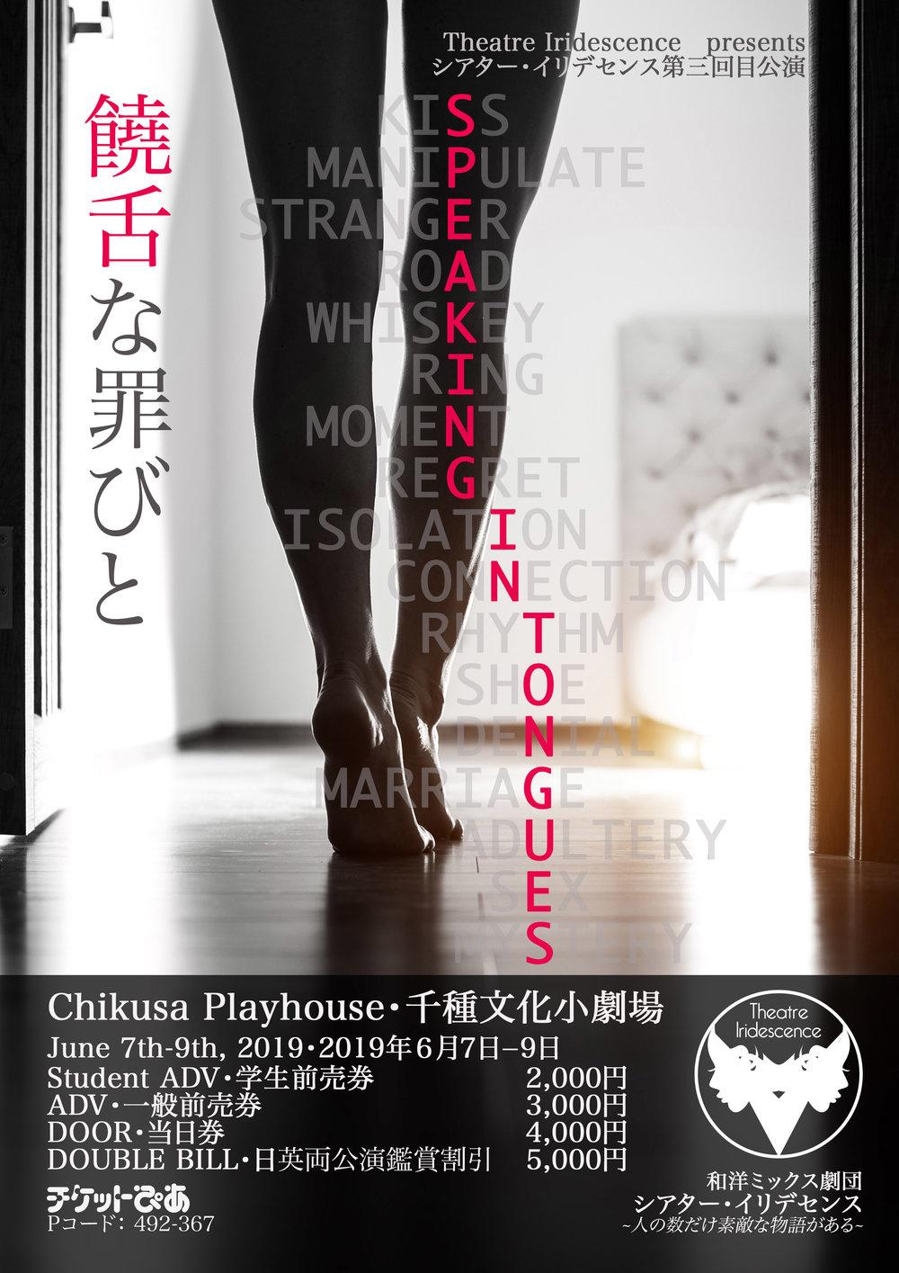 饒舌な罪びとチラシFRONT FINAL copy.jpg