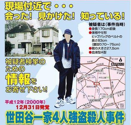 miyazawafamilymurders.jpg