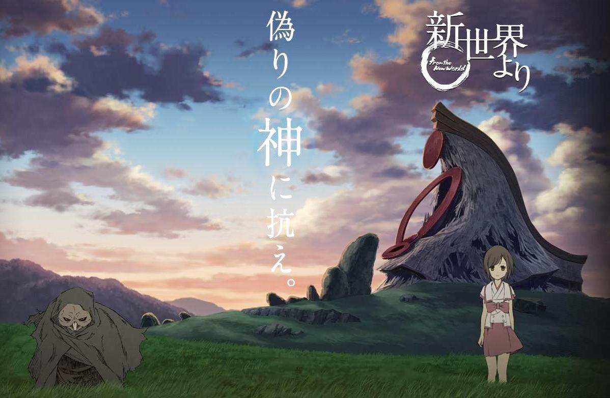 Anime review shinsekai yori anhthology