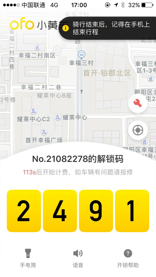 Ofo-App-Combination