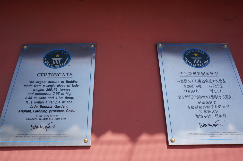 Jade Buddha Palace – Guinness World Record plaque