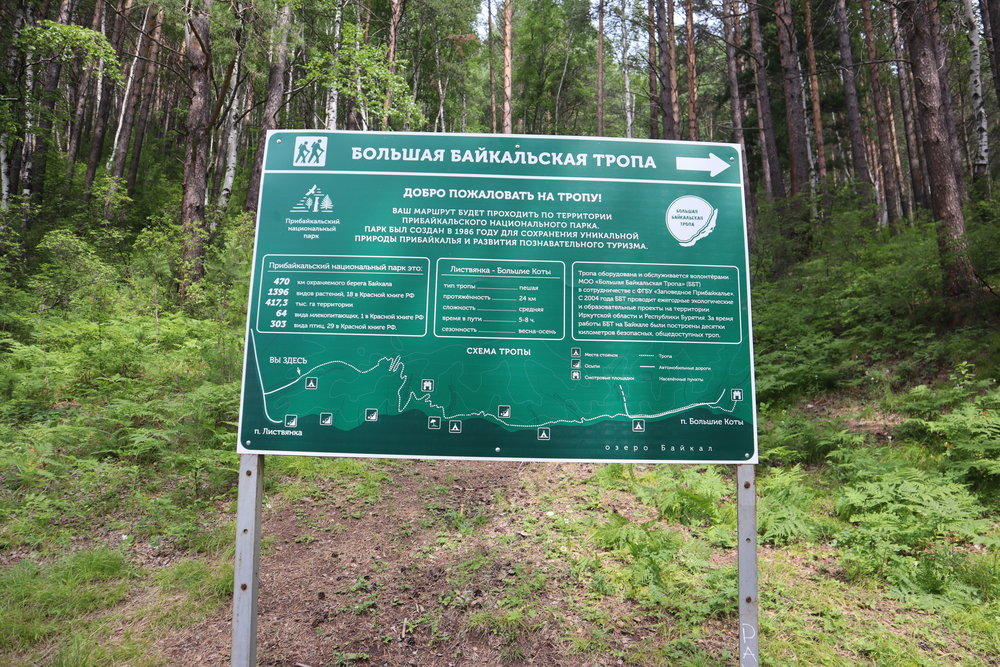Beginning of the Great Baikal Trail