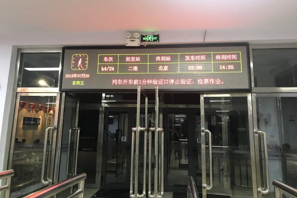 Departure board to Beijing