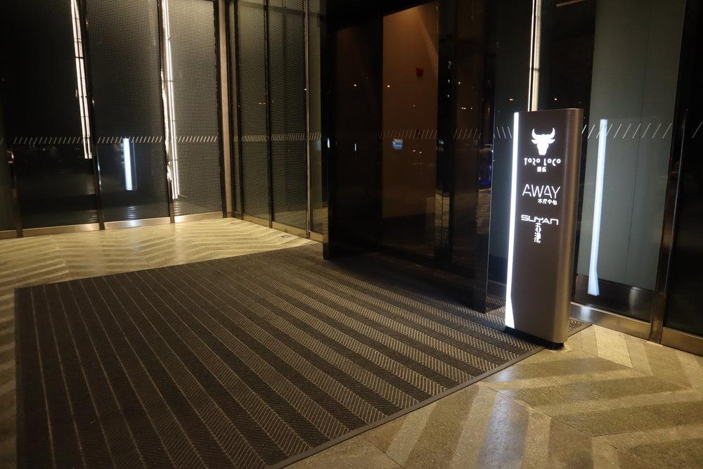 W Suzhou – Restaurant & spa entrance
