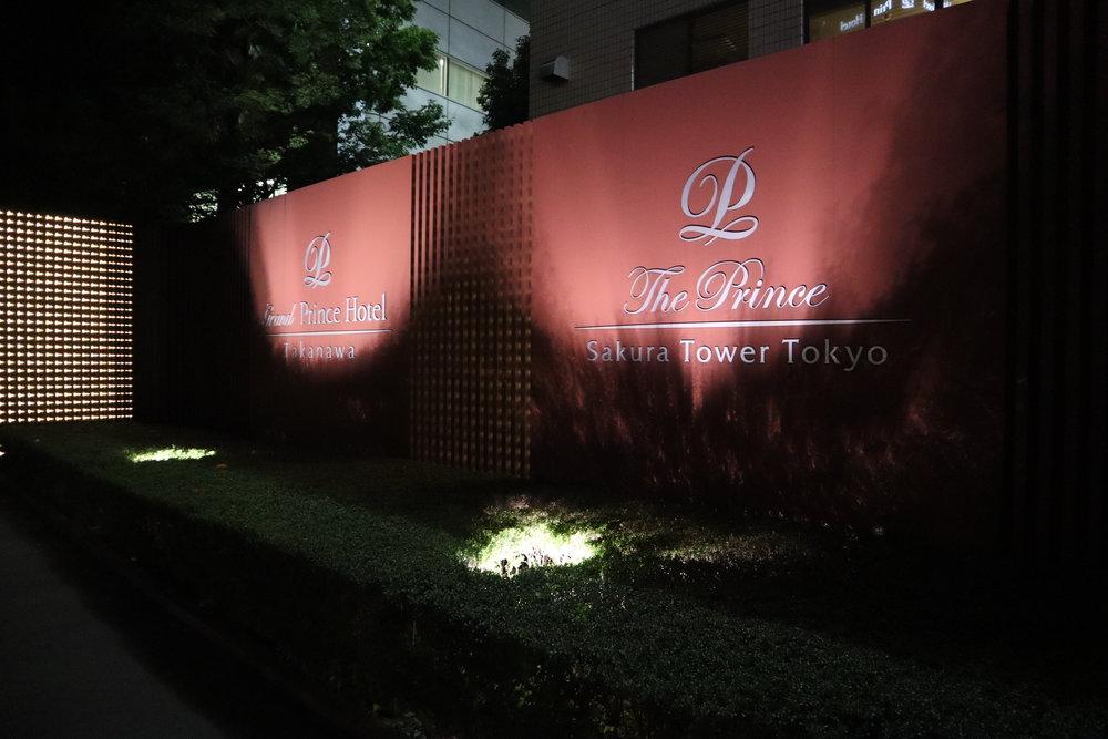 The Prince Sakura Tower Tokyo – Entrance sign