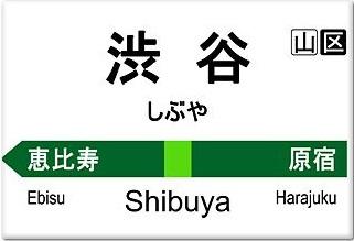 Shibuya_Sta._Yamanote_Line_board.jpg