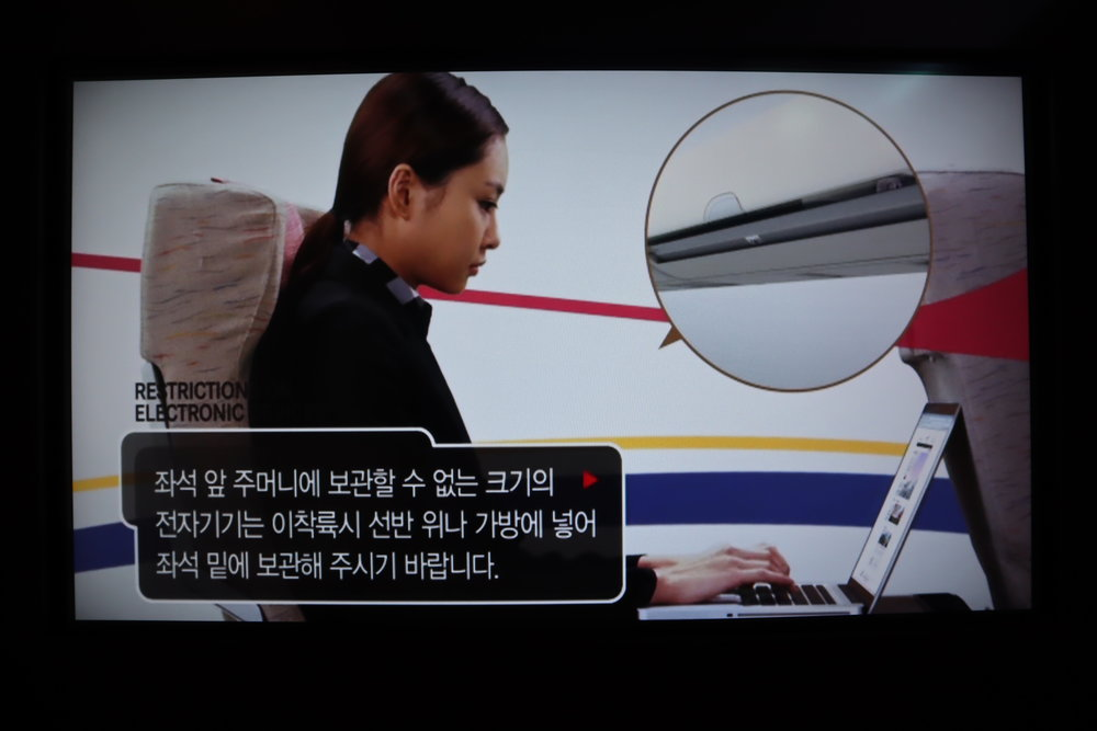 Asiana Airlines First Class – Safety video
